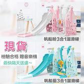 (雙11~7折)台灣現貨 溜滑梯兒童滑滑梯室內家用游樂場三合一幼兒園室外寶寶滑梯秋千組合套裝