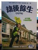 R17-023#正版DVD#劫後餘生 第一季(第1季) 4碟#歐美影集#挖寶二手片
