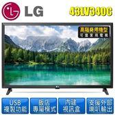LG 樂金43型FHD IPS高階商用等級液晶電視(43LV340C) 限量全新公司貨 免運送到家(僅送達不安裝)