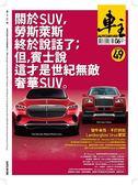 AUTO Driver 車主汽車雜誌 6月號/2018 第263期