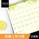 珠友 BC-05173 2020年插畫三...