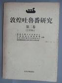 【書寶二手書T4/歷史_PLX】敦煌吐魯番研究_第二卷(1996)