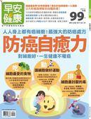 早安健康特刊(22):防癌自癒力