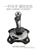 遊戲搖桿雷霆Pro電腦模擬飛行搖桿微軟民航飛機模擬器操縱桿戰爭雷霆戰機 【傑克型男館】