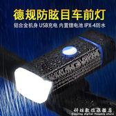 自行車燈夜騎強光手電筒山地車前燈USB充電單車配件騎行裝備 WD科炫數位