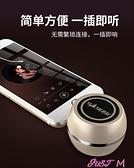 電腦音響直插式小音箱通用手機電腦擴音器蘋果typec音響迷你外接揚聲器外放 JUST M