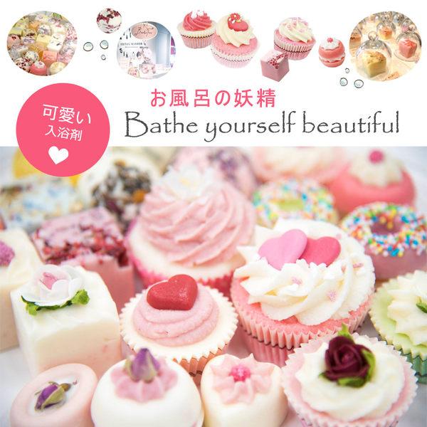 Badefee 綜合彩花-紅.沐浴甜點 30g