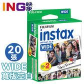 Fujifilm instax wide 寬幅拍立得空白底片 2盒一組(20張) ★適用wide 210 300 拍立得相機★ 寬版
