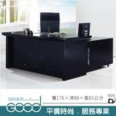 《固的家具GOOD》604-2-AM 舊金山5.8尺主管桌/不含活動櫃.側櫃【雙北市含搬運組裝】