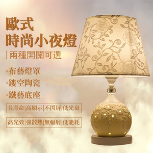 【Ogula 小倉】歐式客廳書房臥室床頭燈 小夜燈 檯燈 桌燈白花紋