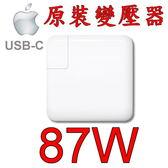 有包膜才真原裝 APPLE 87W 變壓器 USB-C 蘋果 充電器 Apple A1719 電源線 MacBook PRO 15吋(保固14個月)