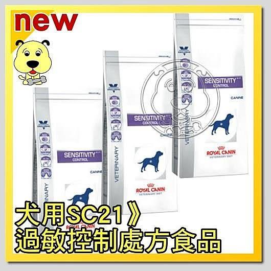 《zoo寵物商城》皇家處方】SC21過敏控制犬用飼料1.5kg  約等一星期