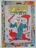 【書寶二手書T7/少年童書_DQ1】三件寶貝_繪本童話中國
