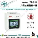 vertex TR-501六欄位液晶打卡鐘 贈100張卡片+卡架+禮券200元