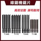 【妃凡】《線鋸機 鋸片》 線鋸片 金屬線鋸條 鐵工線鋸片 木工木材夾板不銹鋼PVC塑料切割 256