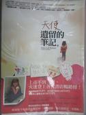 【書寶二手書T5/翻譯小說_JJP】天使遺留的筆記_凱斯&布魯克德塞里奇