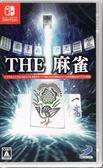 現貨中Switch遊戲 NS THE 麻將 THE 麻雀 日文日版【玩樂小熊】