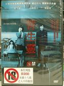 挖寶二手片-F10-059-正版DVD*日片【替生靈】-山崎賢人*橋本愛*加藤愛