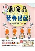 嬰幼兒副食品營養搭配全圖解:簡單好做,成長4階段必備!155道「現煮&冷凍」美味