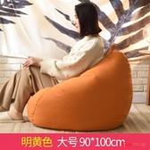 懶人沙發 豆袋單人臥室客廳陽台休閒小戶型沙發椅子榻榻米T 9色 快速出貨
