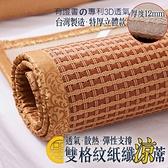 單人(3尺)90×186CM 雙格紋紙纖蓆(12MM厚) 專利3D蜂巢 天然藤蓆 夏季涼蓆 【金大器】