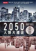 (二手書)2050人類大遷徙