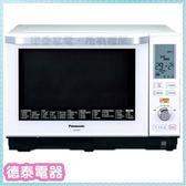 Panasonic 國際牌~NN BS603 ~27 公升蒸氣烘燒烤微波爐~德泰 ~