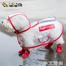 網紅潮牌小狗狗雨衣四腳防水泰迪衣服寵物法斗柯基比熊小型犬幼犬 小艾新品