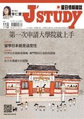 J'STUDY留日情報雜誌 12-1月號/2018-19 第118期
