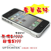 UPTIONTEK for IP55-IPHONE 4 / 4S銀白色立體曲線鋁合金保護框.