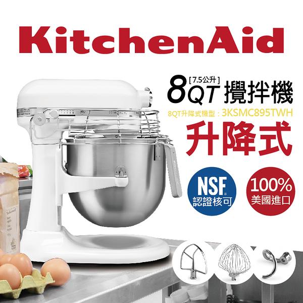 KitchenAid 8Qt 升降式攪拌機 白色