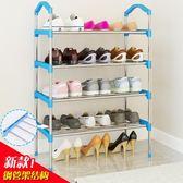 鞋架多層簡易家用經濟型省空間組裝防塵收納架布鞋櫃宿舍小鞋架子 HM 范思蓮恩