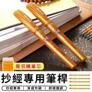 【台灣現貨 C028】抄經筆 空筆桿 大容量筆芯通用中性筆桿 描金筆檀香味 抄經筆 臨摹筆 結緣筆