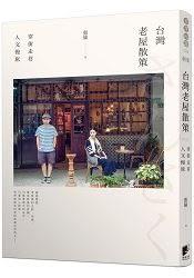 台灣老屋散策:穿街走巷人文慢旅