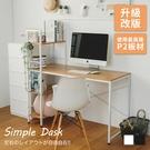 電腦桌 書桌【I0036-A】ROMERO可調式層架電腦桌(原木搭白腳) MIT台灣製ac 完美主義