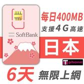 【TPHONE上網專家】日本 SOFTBANK 高速上網卡 6天無限上網 每天前面400MB 支援4G高速
