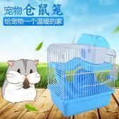 倉鼠籠子小窩套餐寵物用品金絲熊雙層豪華別墅松鼠龍貓小寵基礎籠 居享優品