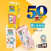 克寧超級成長國小生牛奶 198ml【櫻桃飾品】【32114】