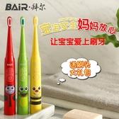 電動牙刷 拜爾兒童電動牙刷充電式聲波防水小孩寶寶軟毛自動牙刷3-6-12歲 艾維朵