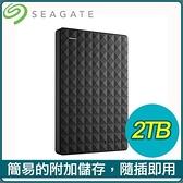 【南紡購物中心】Seagate 希捷 Expansion 新黑鑽 2TB 2.5吋 外接硬碟(STEA2000400)