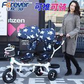 嬰兒車 永久雙胞胎三輪車兒童雙人座腳踏車雙胞胎嬰兒推車1-7歲寶寶車