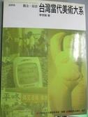 【書寶二手書T3/大學藝術傳播_RIY】台灣當代美術大系議題篇-觀念‧辯證_李思賢