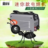 電焊機 迷你款全銅芯220V小型家用逆變直流家用電焊機 第六空間 MKS