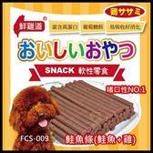 *WANG*【FCS-009】台灣鮮雞道-軟性零食《鮭魚條(鮭魚+雞)》235g