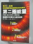 【書寶二手書T3/心靈成長_JBY】第二圈能量_派琪.羅登堡