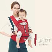 嬰兒背帶夏季嬰兒背帶輕便多功能透氣坐登前抱式寶寶四季通用腰凳背娃神器 全館免運