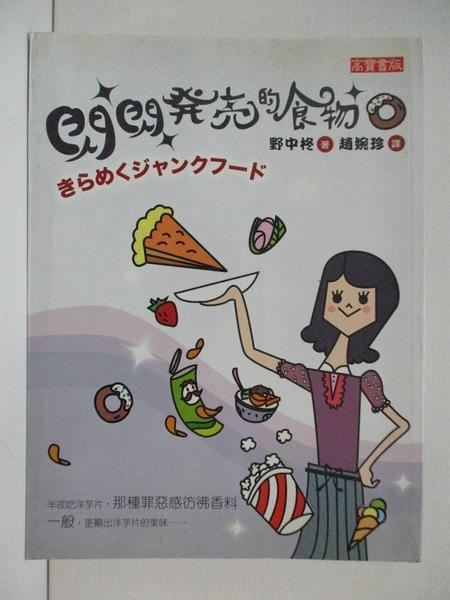 【書寶二手書T7/翻譯小說_CUB】閃閃發亮的食物_野中柊