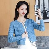 短款外搭純色針織開衫女士2020秋季新款長袖修身圓領麻花毛衣外套 小時光生活館