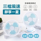 【便攜充電款】USB 充電夾扇 迷你風扇 桌上風扇 夾式 靜音 電扇 風扇 電風扇