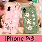 【萌萌噠】iPhone X Xs Max 可愛少女款 卡通貓咪 手腕帶支架 自帶支架 全包磨砂軟殼 手機殼 手機套